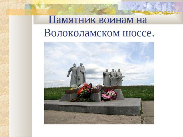 Памятник воинам на Волоколамском шоссе.