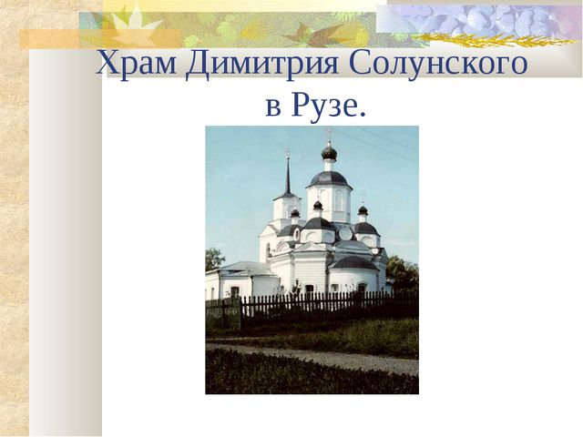 Храм Димитрия Солунского в Рузе.