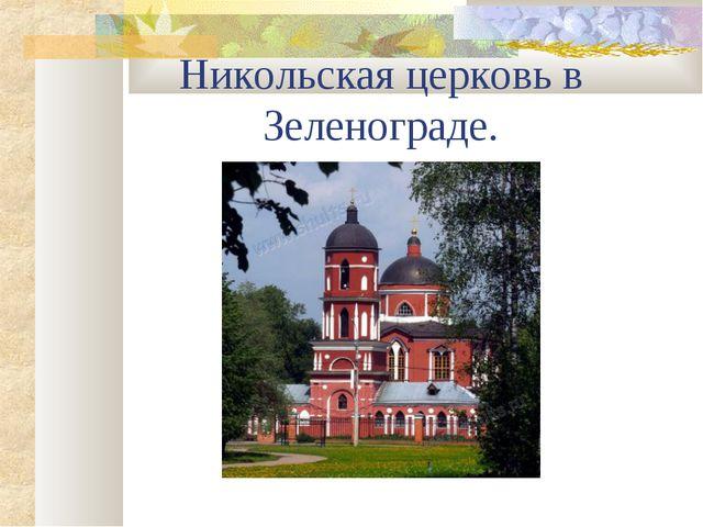 Никольская церковь в Зеленограде.