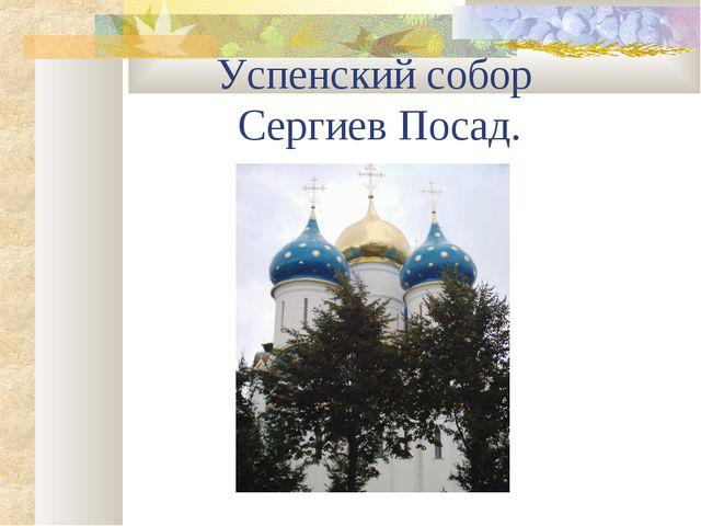 Успенский собор Сергиев Посад.