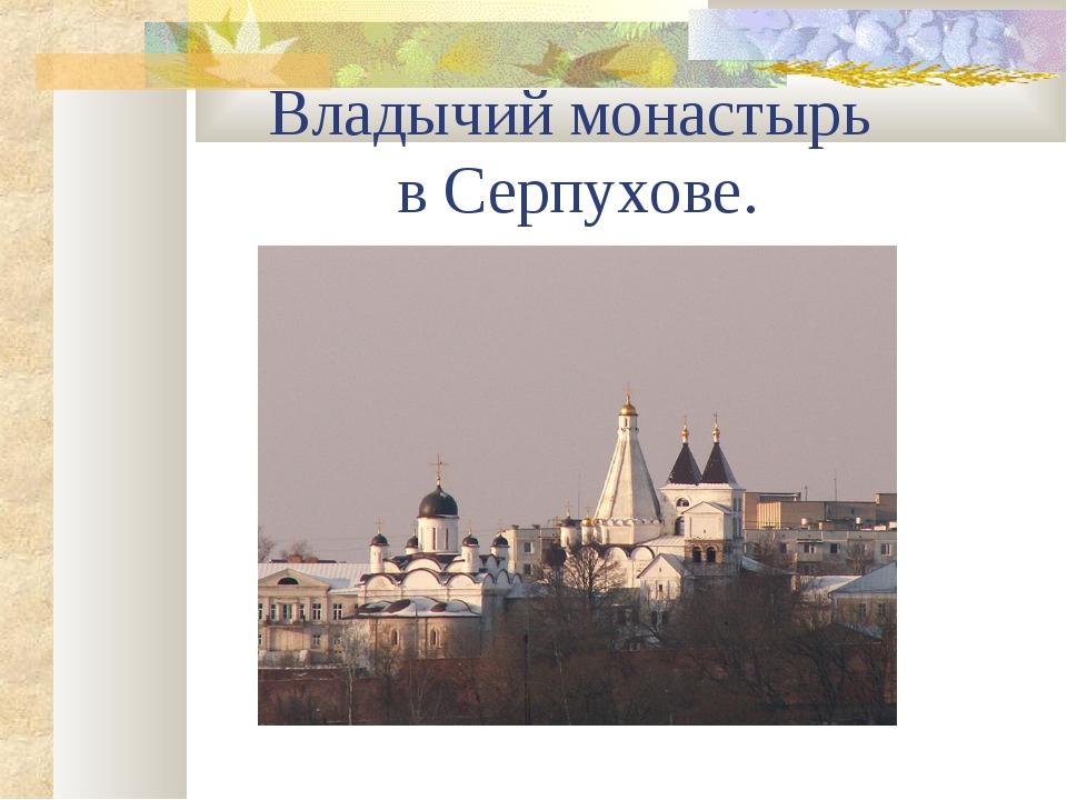 Владычий монастырь в Серпухове.