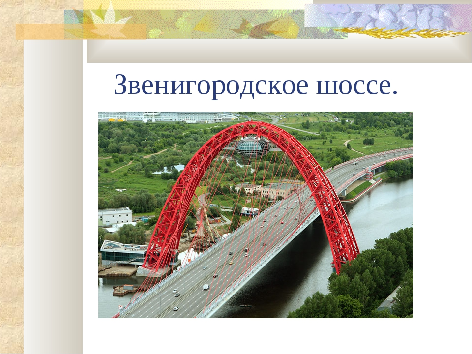 Звенигородское шоссе.