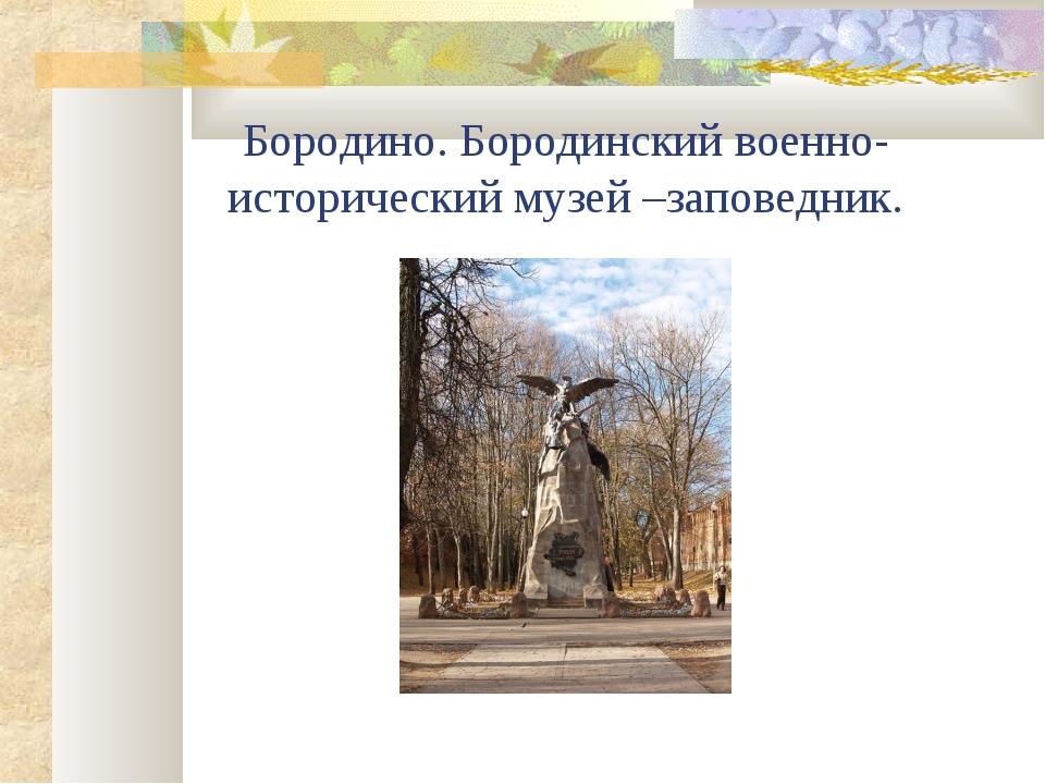 Бородино. Бородинский военно-исторический музей –заповедник.