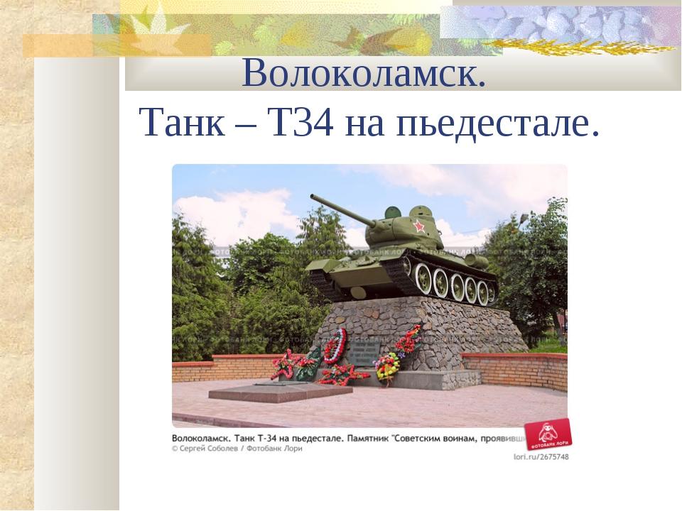 Волоколамск. Танк – Т34 на пьедестале.