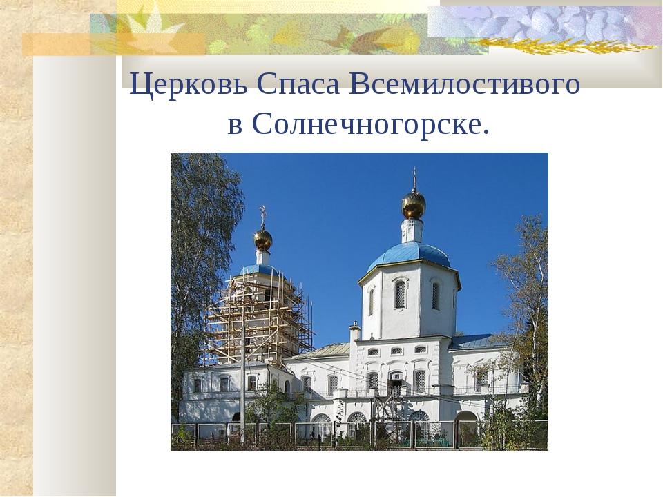 Церковь Спаса Всемилостивого в Солнечногорске.