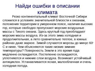 Найди ошибки в описании климата Резко континентальный климат Восточной Сибир