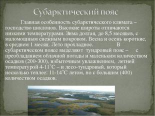 Главная особенность субарктического климата – господство циклонов. Высокие ш