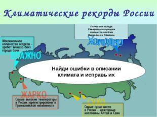 Климатические рекорды России Найди ошибки в описании климата и исправь их