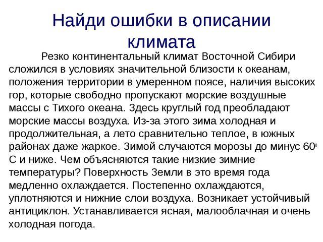 Найди ошибки в описании климата Резко континентальный климат Восточной Сибир...