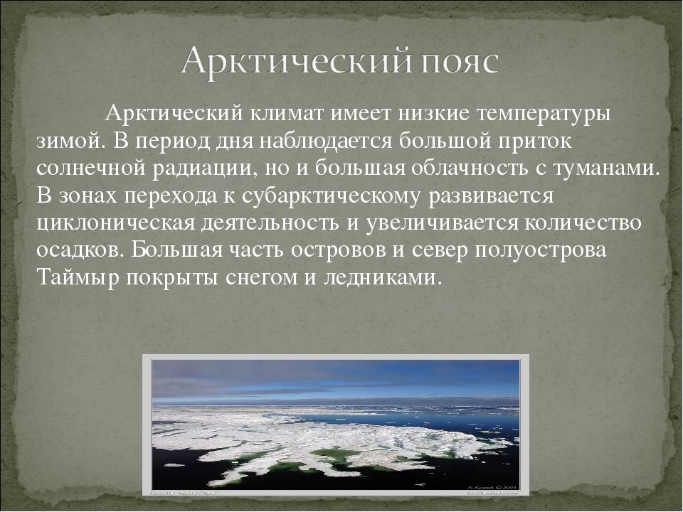 Арктический климат имеет низкие температуры зимой. В период дня наблюдается...