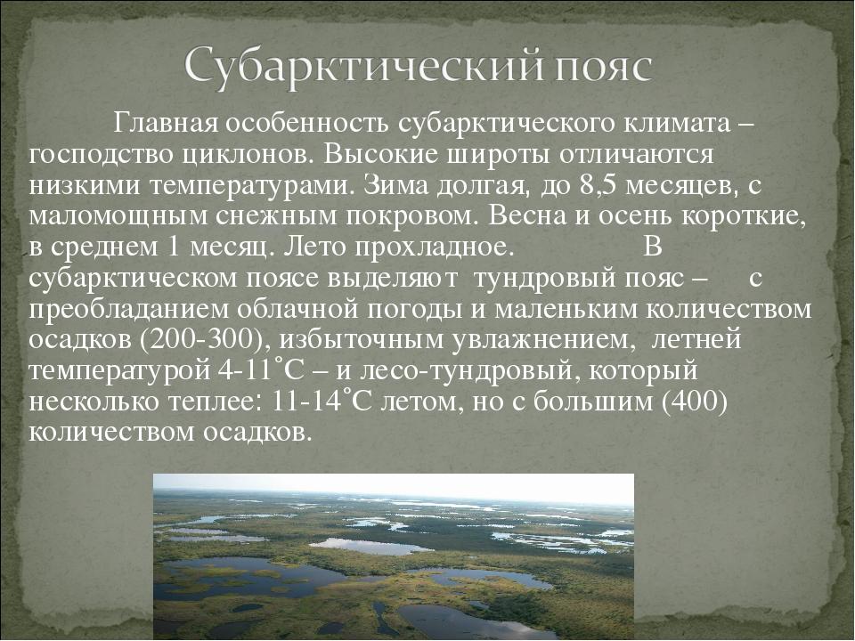 Главная особенность субарктического климата – господство циклонов. Высокие ш...