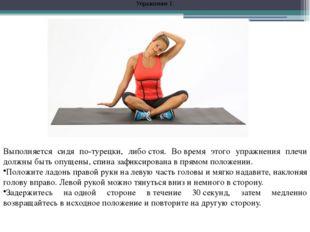Упражнение 1: Выполняется сидя по-турецки, либостоя. Вовремя этого упражнен