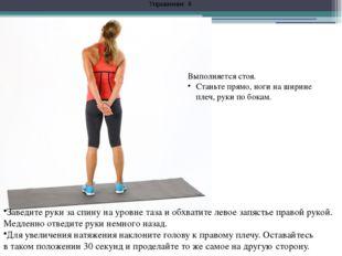 Упражнение 4: Заведите руки заспину науровне таза иобхватите левое запяст