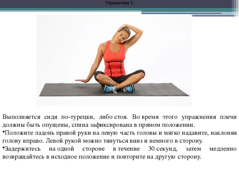 Упражнение 1: Выполняется сидя по-турецки, либостоя. Вовремя этого упражнен...