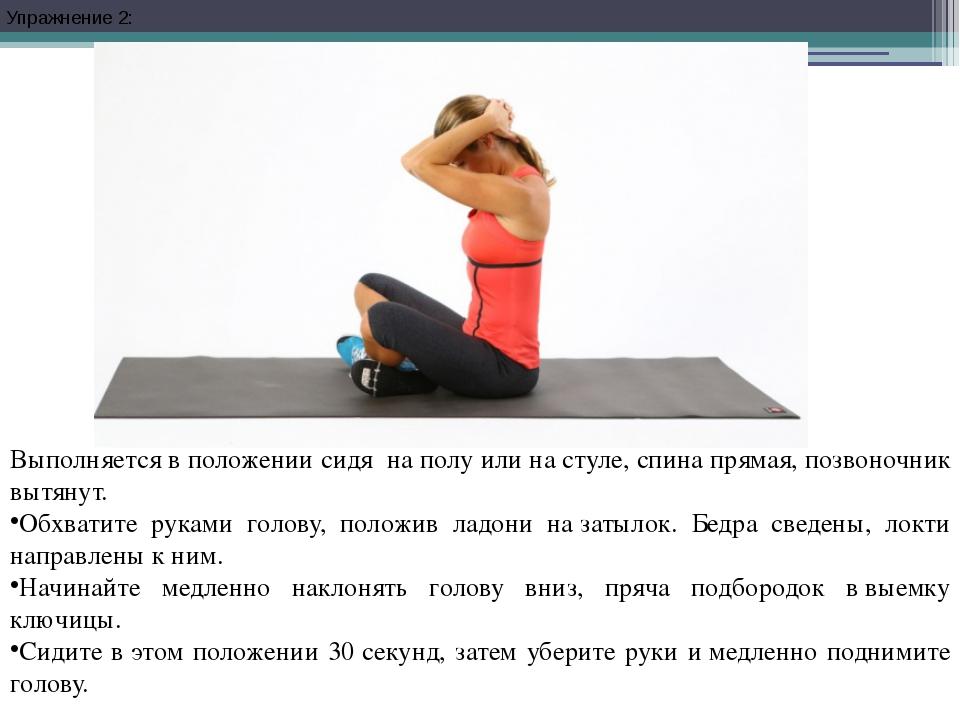 Упражнение 2: Выполняется в положении сидя наполу или настуле, спина прямая...