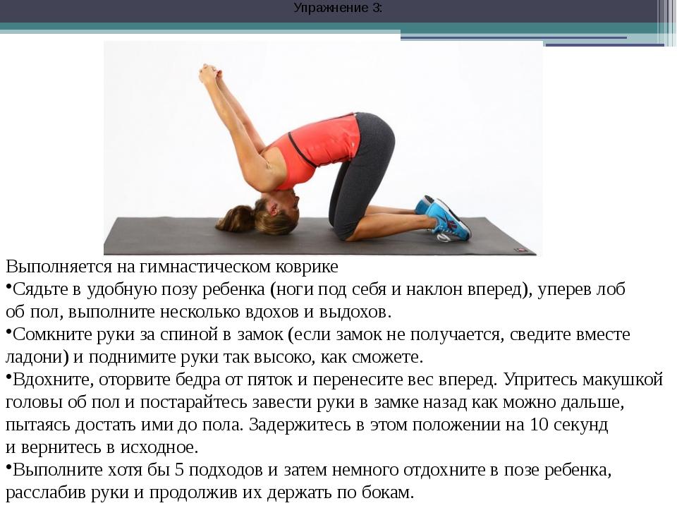 Упражнение 3: Выполняется на гимнастическом коврике Сядьте вудобную позу реб...