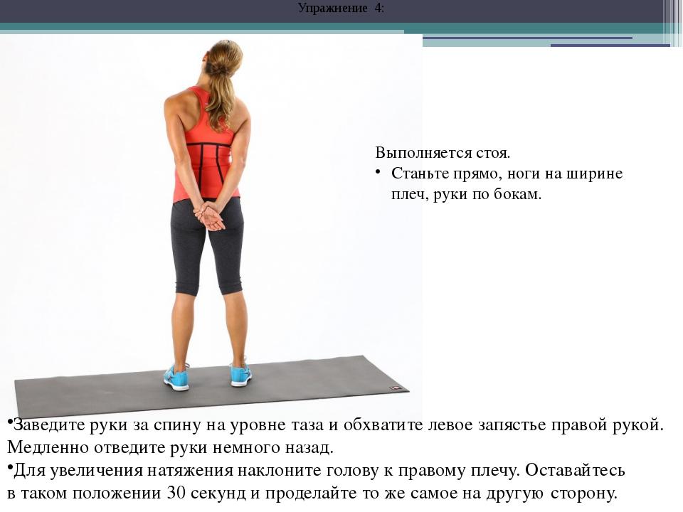 Упражнение 4: Заведите руки заспину науровне таза иобхватите левое запяст...
