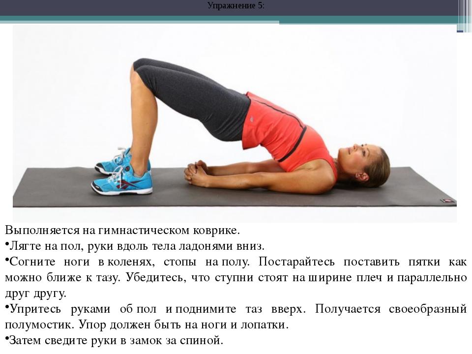 Упражнение 5: Выполняется на гимнастическом коврике. Лягте напол, руки вдоль...