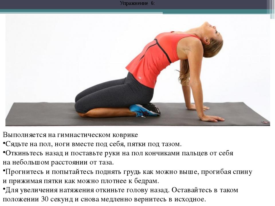 Упражнение 6: Выполняется на гимнастическом коврике Сядьте напол, ноги вмес...