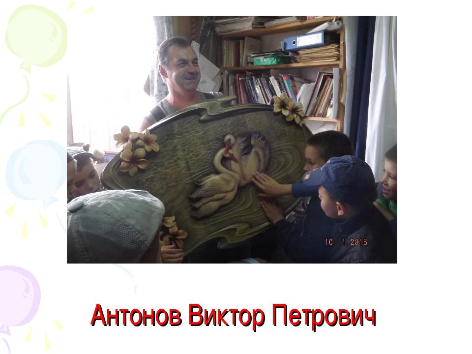 Антонов Виктор Петрович