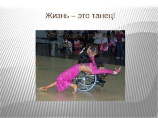 Жизнь – это танец!