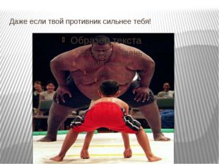Даже если твой противник сильнее тебя!