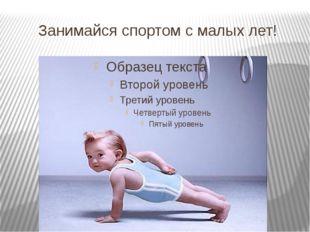 Занимайся спортом с малых лет!