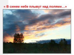 « В синем небе плывут над полями…»