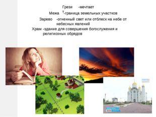 Грезит -мечтает Межа -граница земельных участков Зарево -огненный свет или от