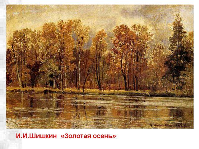 И.И.Шишкин «Золотая осень»