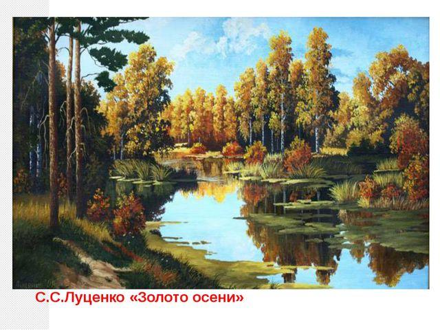 С.С.Луценко «Золото осени»