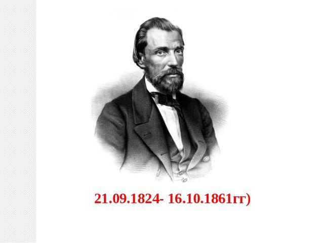 21.09.1824- 16.10.1861гг)