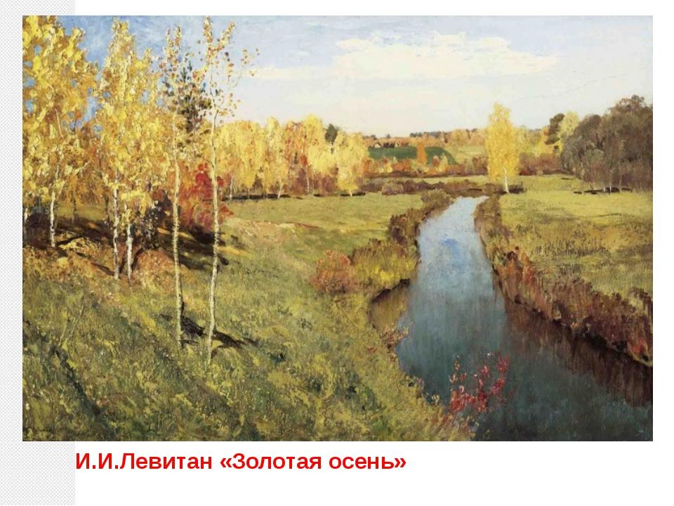 И.И.Левитан «Золотая осень»