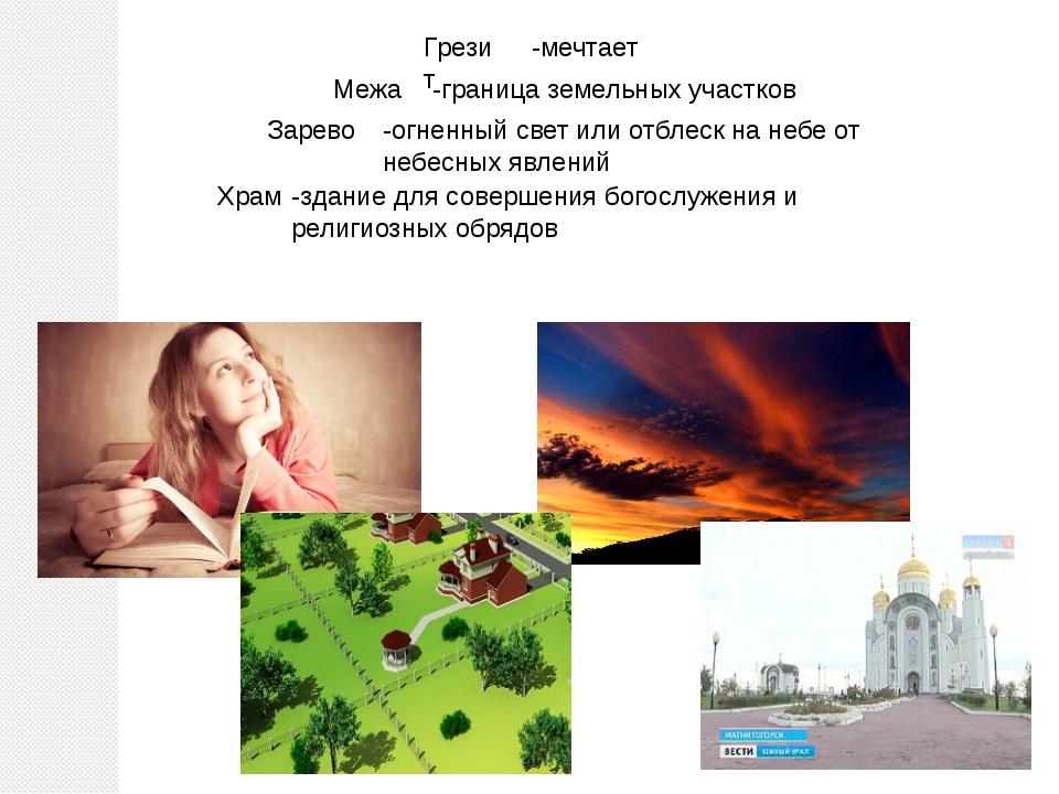 Грезит -мечтает Межа -граница земельных участков Зарево -огненный свет или от...
