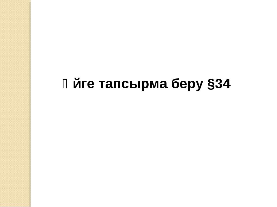 Үйге тапсырма беру §34