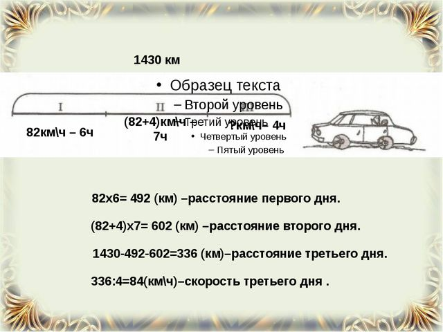 1430 км 82км\ч – 6ч (82+4)км\ч – 7ч ?км\ч– 4ч 82х6= 492 (км) –расстояние перв...