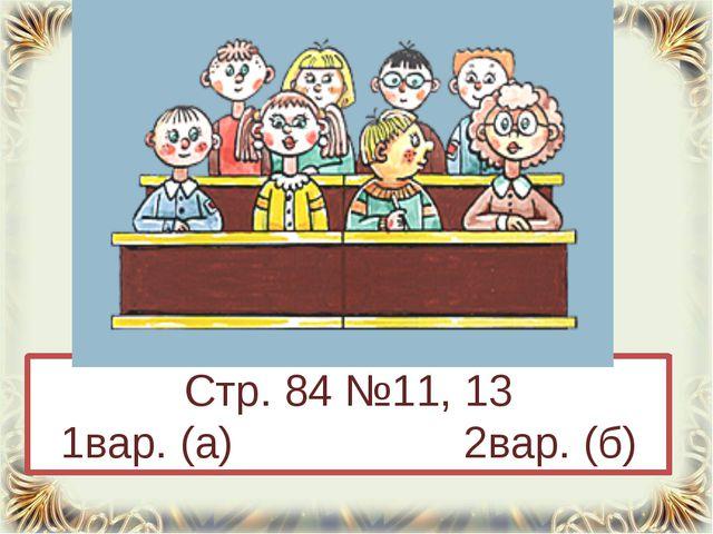 Стр. 84 №11, 13 1вар. (а) 2вар. (б)