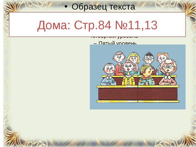Дома: Стр.84 №11,13