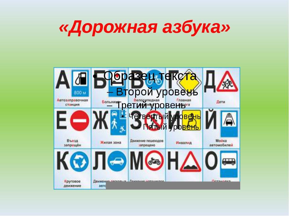 камеры азбука пешехода по алфавиту в картинках специальные