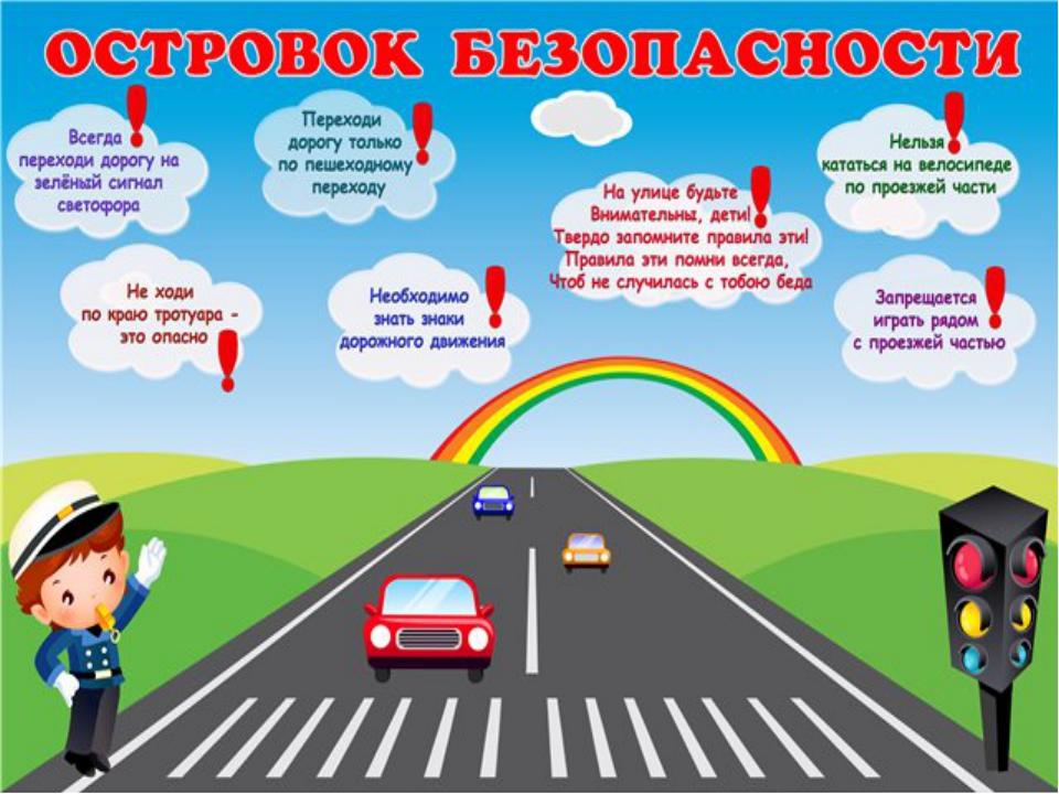 Картинки безопасности детей на дороге