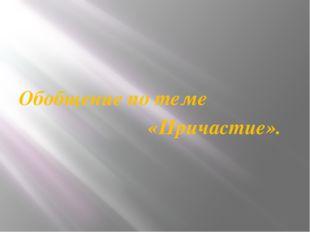 Обобщение по теме «Причастие».