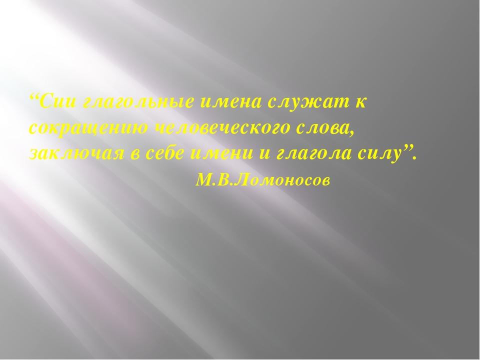 """""""Сии глагольные имена служат к сокращению человеческого слова, заключая в се..."""