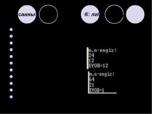 Екі санның ең үлкен ортақ бөлгішін табу Program А; var m,n,x,y:integer; begin