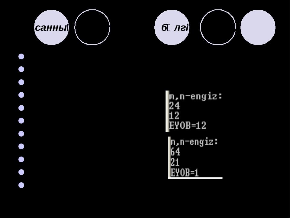 Екі санның ең үлкен ортақ бөлгішін табу Program А; var m,n,x,y:integer; begin...