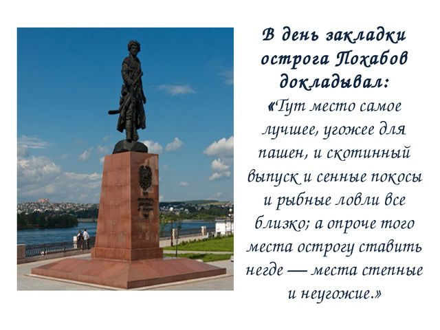 В день закладки острога Похабов докладывал: «Тут место самое лучшее, угожее д...
