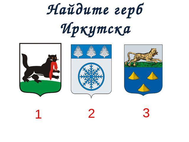 Найдите герб Иркутска 1 2 3
