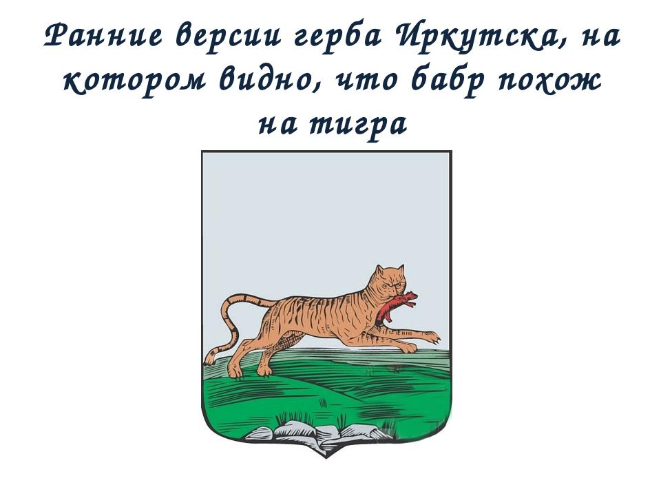 Ранние версии герба Иркутска, на котором видно, что бабр похож на тигра