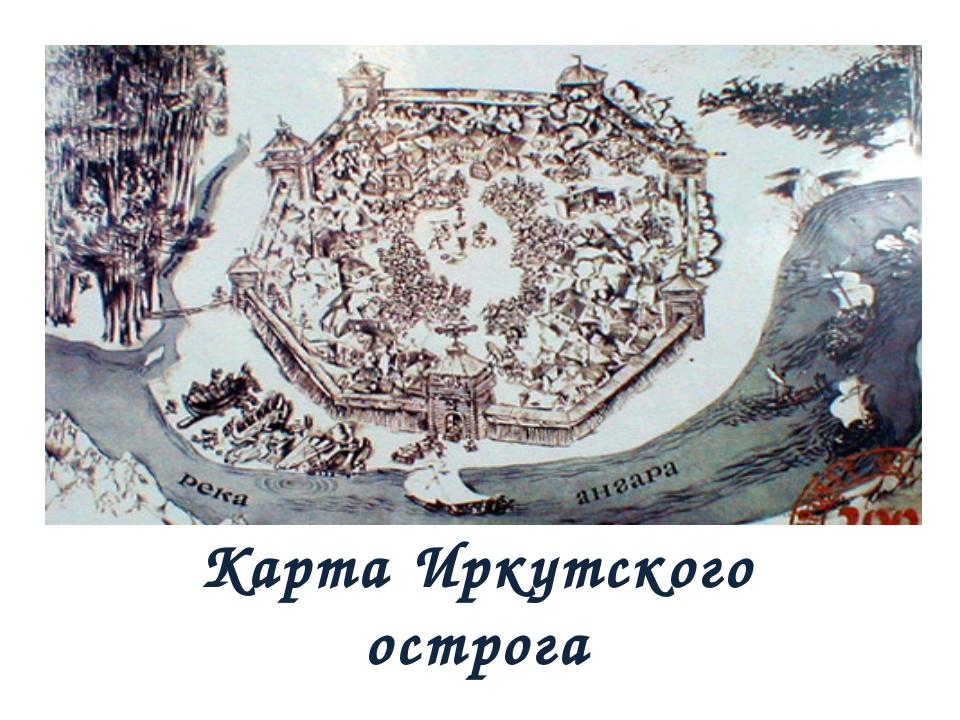 Карта Иркутского острога