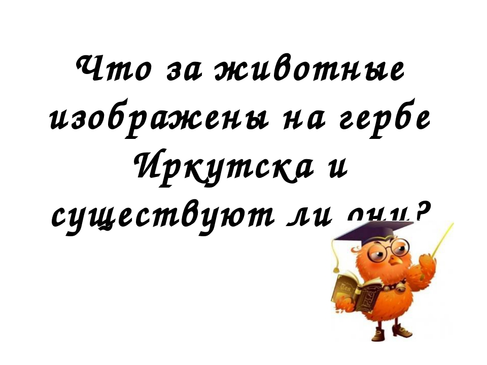 Что за животные изображены на гербе Иркутска и существуют ли они?
