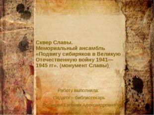 Сквер Славы. Мемориальный ансамбль «Подвигу сибиряков в Великую Отечественну